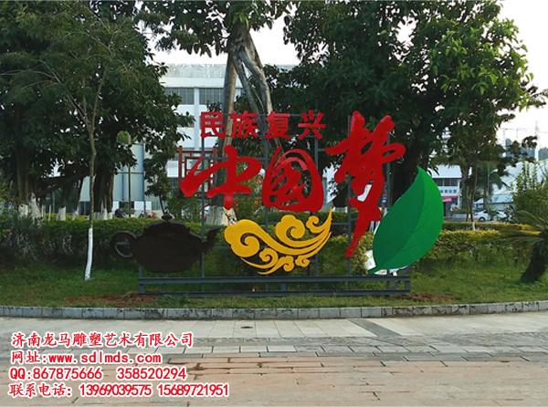 中国梦雕塑 社会主义核心价值观雕塑