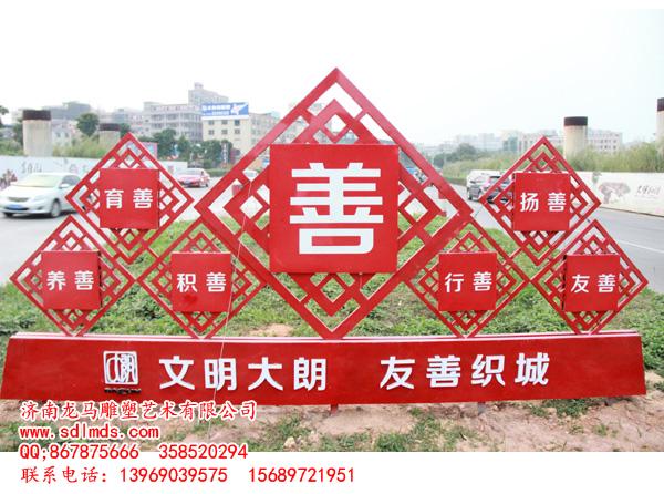 社会主义核心价值观雕塑034