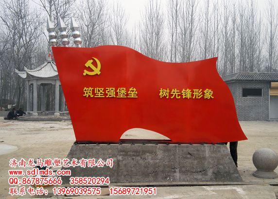 社会主义核心价值观雕塑040